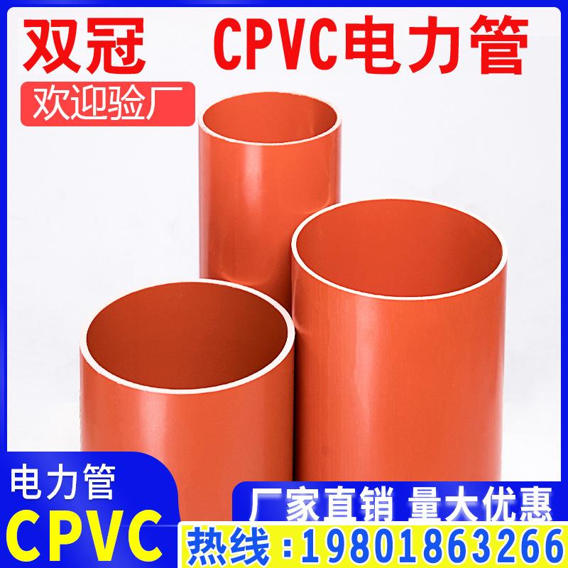 CPVC电力管厂家180pvc-c高压电力穿线200 PVC电线电缆护套排管160
