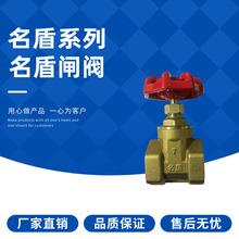 名盾铜闸阀 黄铜丝口闸阀 内螺纹丝口 Z15W-16T 中国名盾