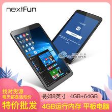 NextFun易如PC二合一Windows10平板电脑8英寸4GB服务器主机Win10