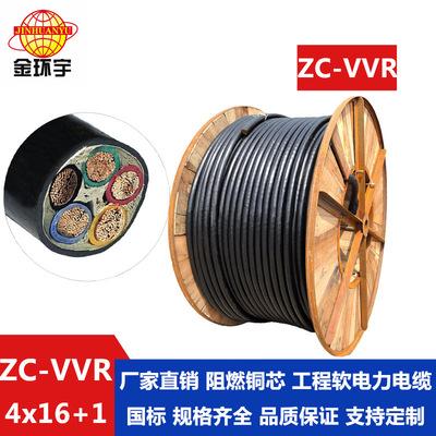 国标金环宇电缆厂家批发电力阻燃电缆ZC-VVR 4*16+1*10铜芯电缆
