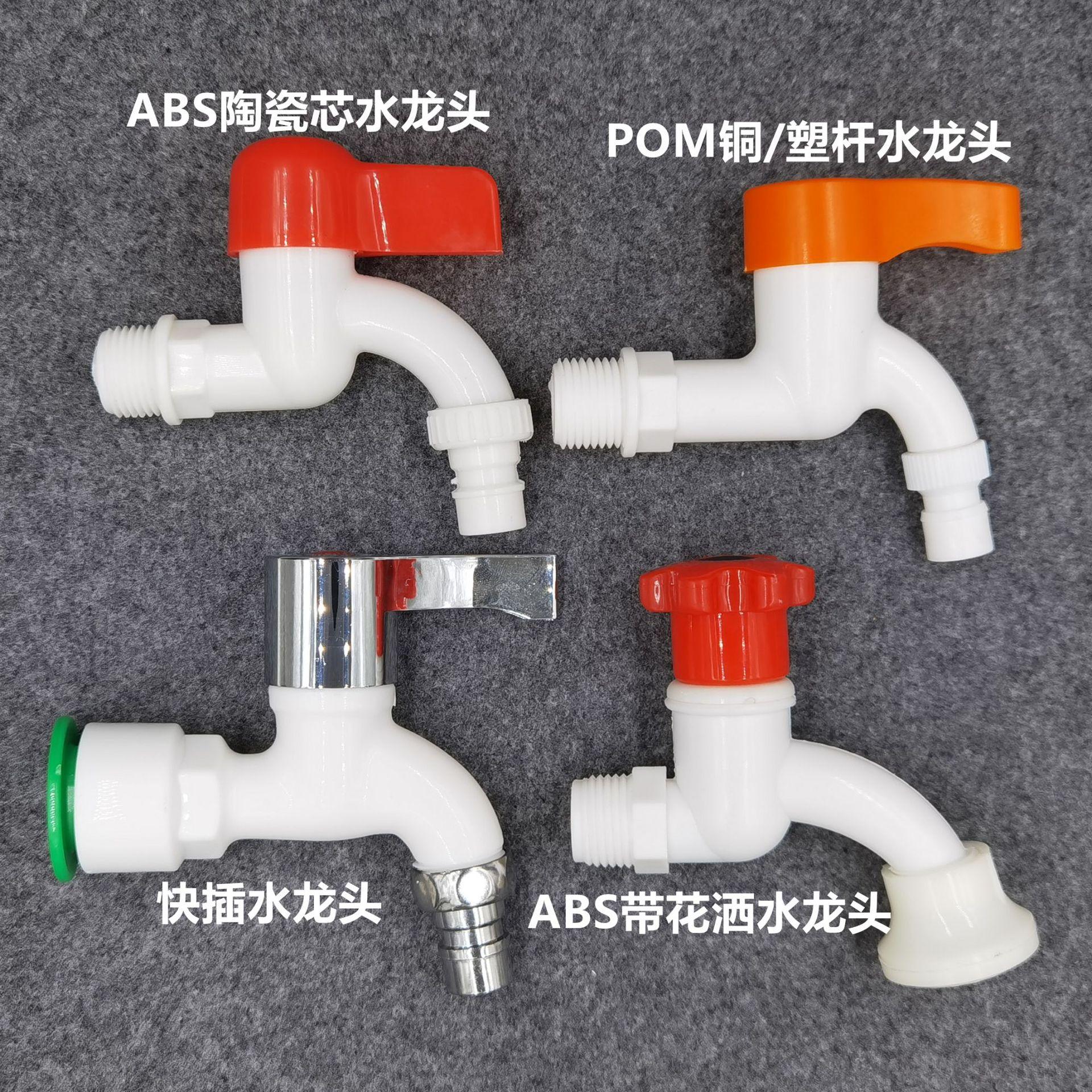 定制ABS塑料水龙头 陶瓷芯面盆手动水龙头 螺纹单冷洗衣机龙头