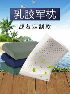 天然乳胶制式军枕头04部队枕头06海陆空乳胶枕套单人学生护颈枕芯