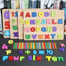 跨境貨源數字字母認知配對板幼兒園早教益智玩具立體拼圖拼板玩具
