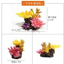 仿真珊瑚魚缸造景礁石假山躲避屋假珊瑚樹魚魚缸裝飾小擺件珊瑚樹