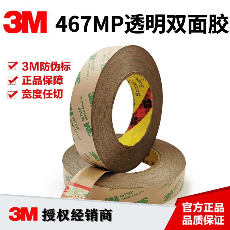 正品3M467双面胶 3M授权代理商 超薄 透明 耐高温 防水强力胶带