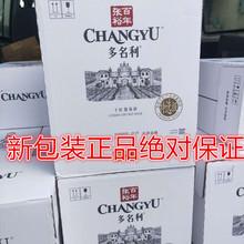 直销张裕干红葡萄酒特选级赤霞珠带桶礼盒送礼750ML*6瓶一件代发