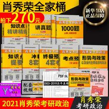 限時拍下266元 肖秀榮2021考研政治全套精講精練+肖秀榮1000題+講