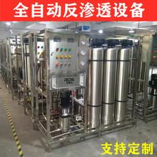 深圳水处理设备纯水设备大型工厂学校商用污水处理净水反渗透设备