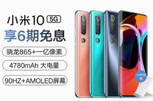 小米10 5g手机骁龙865 1亿像素智能拍照游戏正品小米手机xiaomi