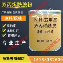 现货交联剂N,N-亚甲基双丙稀酰胺高纯度双丙稀酰胺 1公斤起订