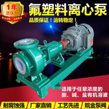 氟塑料離心泵IHF65-40-200防腐蝕耐硫酸硝酸鹽酸堿液臥式化工泵