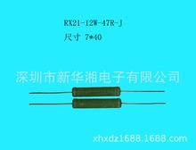 生產大功率電阻功率線繞電阻器RX21 12W 47R變頻器電阻現貨庫存