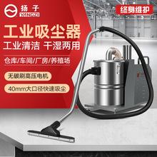 扬子YANGZI工业吸尘器220V工厂车间仓库铁屑粉尘大功率大型吸尘机