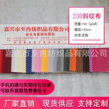 现货小批 供应 230D加密双面斜纹仿尼龙  箱包手袋布料  可定做