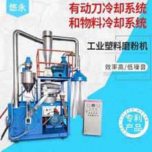定制塑料磨粉机立式pe/pp/PET磨粉机工业pvc塑料超微磨粉机粉碎机