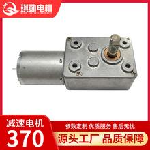 370涡轮蜗杆减速电机油烟机猫砂盆微型电机ATM机洗碗机电子锁马达