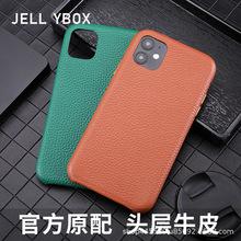 适用于苹果11手机壳荔枝纹小牛皮真皮保护壳iphone11proMax全包皮