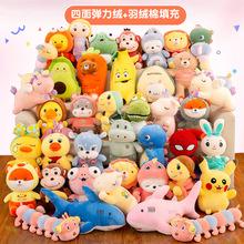 厂家促销多种卡通公仔毛绒玩具大号10寸布娃娃40厘米婚庆礼品生日