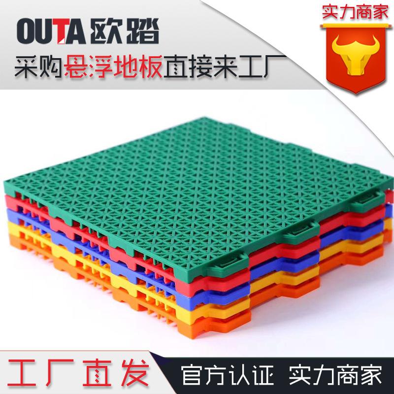 欧踏悬浮式拼装运动地板幼儿园室外篮球场防滑耐磨地拼接塑料地板