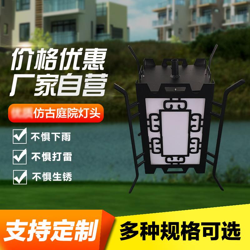 中式古典LED庭院灯头酒店仿古装饰吊灯头园林公园防水景观路灯头
