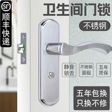 衛生間門鎖衛浴鎖廁所門鎖單舌鎖洗手間鎖浴室鎖鋁合金門鎖無匙通