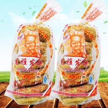 定做食品袋 发饼报喜饼港饼包装袋 印刷塑料袋免费设计定制logo