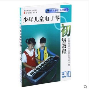 The new version of the children's electronic organ elementary tutorial self-study zero-based introductory textbook beginner electronic organ books