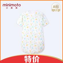 minimoto/小米米 香草之约 长袖小睡袋72*36cm/匹印花