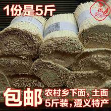 贵州特产手工挂面小麦面粉 杂粮精小麦面条手工面条非碱水面条