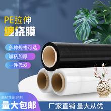 PE黑色缠绕膜宽50cm塑料薄膜包装打包膜拉伸膜大卷工业保鲜膜定制