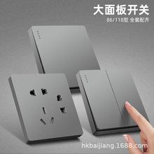 国际电工86型家用灰色开关插座面板 暗装一开带5五孔USB多孔电源