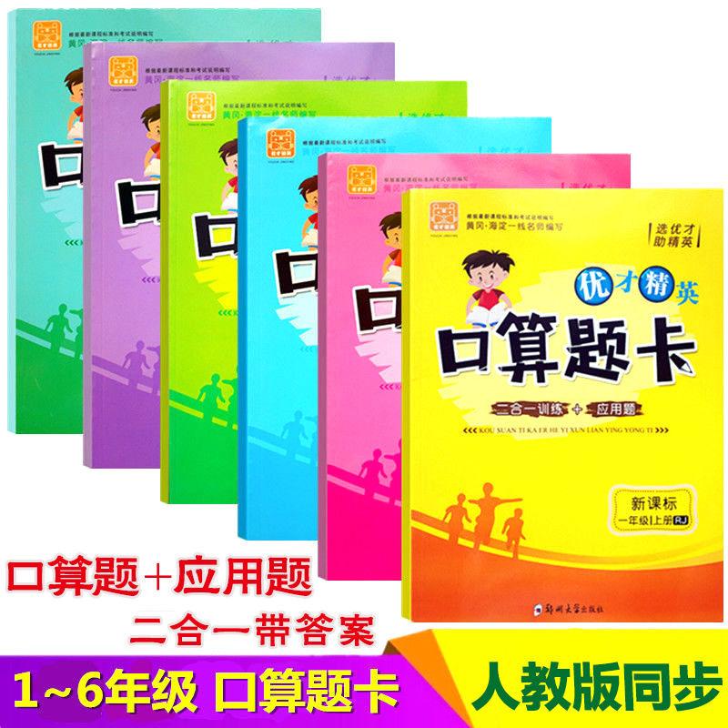 1-6年级双色上下册口算题卡应用题卡全套 人教版小学数学书