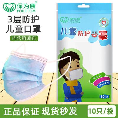 货源保为康儿童口罩一次性三层含熔喷透气小孩学生防尘雾霾口鼻罩现货批发