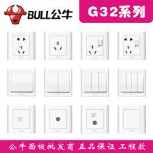 公牛装饰开关家用暗装墙壁插座一开五孔二开双控G32守护10A16A