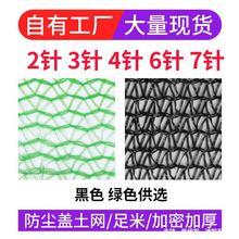 防尘网建筑工地绿网盖土网覆盖遮盖绿化网2 3 4 67针绿色环保盖沙
