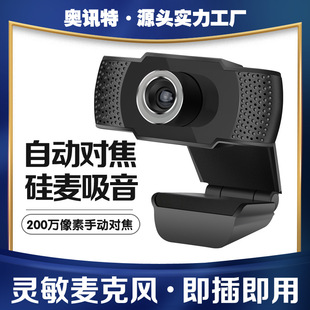 Network camera 1080P HD USB network camera computer live broadcast manufacturer exclusively for supporting OEM