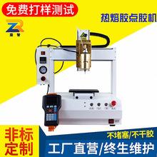 三轴平台点胶设备 手机壳PUR快干胶打胶机 全自动热熔胶点胶机