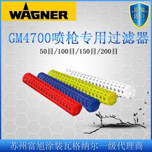 德国WAGNER专用过滤器滤芯 进口瓦格纳尔原装滤芯 油漆过滤器滤芯