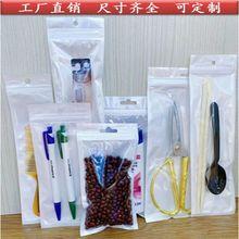 白色珠光阴阳骨袋  透明手机壳塑料袋 食品饰品自封袋 口罩包装袋