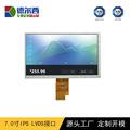 产地货源 1024*600 LVDS 40pin 7寸lcd IPS 高亮 工控客制 液晶屏