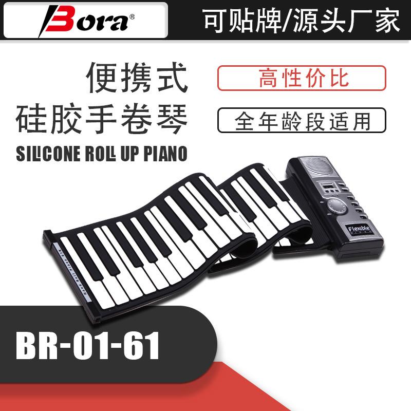 工厂直批61键可卷琴键手卷钢琴简洁美观电子琴博锐品牌