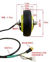 滑板車配件6寸24V電動滑板車電機全新通用零配件無刷直流實心輪子