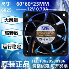 AVC DS06025B12U 6025 6CM 12V 0.70A 電腦機箱CPU溫控散熱風扇