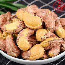 新疆特产炒货好吃的原味腰果仁500g特级盐焗腰果孕妇零食坚果干果