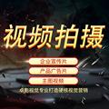 深圳主图短视频拍摄企业宣传片产品广告后期剪辑制作