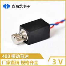 鑫海龙0408导线空心杯电机微型电机震动马达小电机直流电机小马达