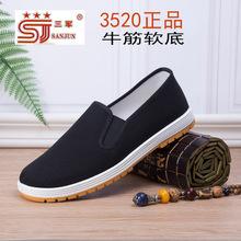 3520军工男士黑色老北京布鞋传统千层底透气牛筋底耐磨中老年休闲