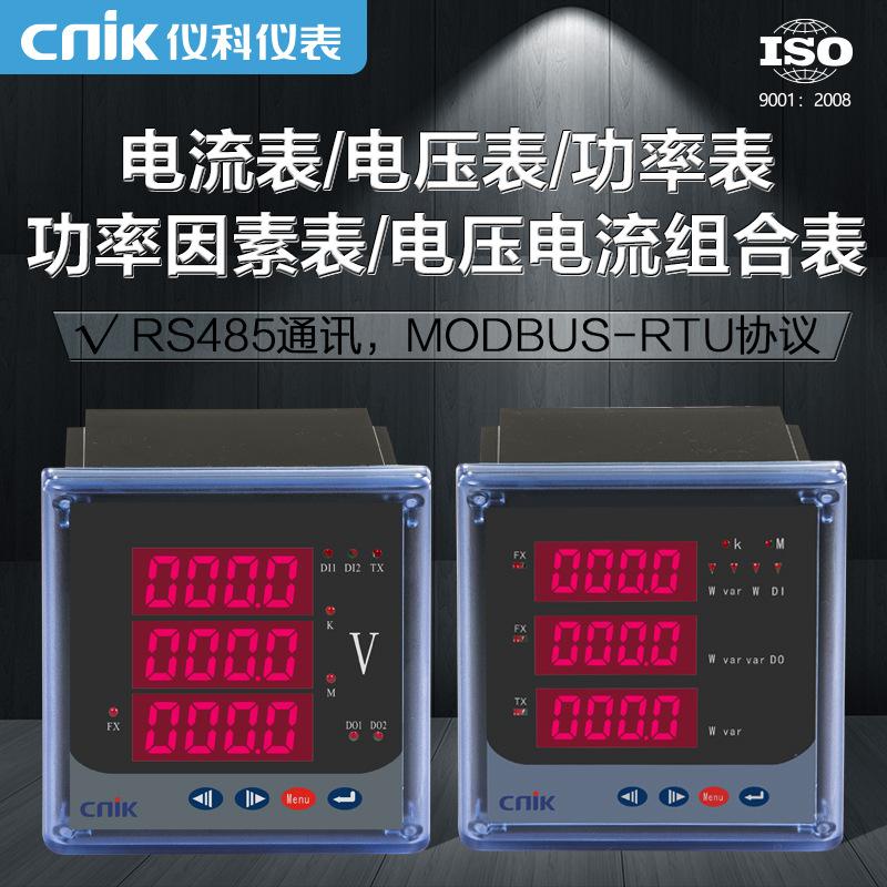 厂家直销仪科LED三相电流电压功率因数有功无功RS485数显仪表cnik