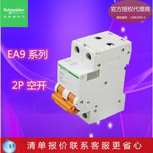施耐德斷路器 EA9空開斷路器 2P10A63A家用空氣開關小型斷路器