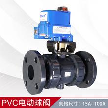 HP-PVC法蘭式電動球閥CLEAN-PVC自動閥門EPDM/FKM